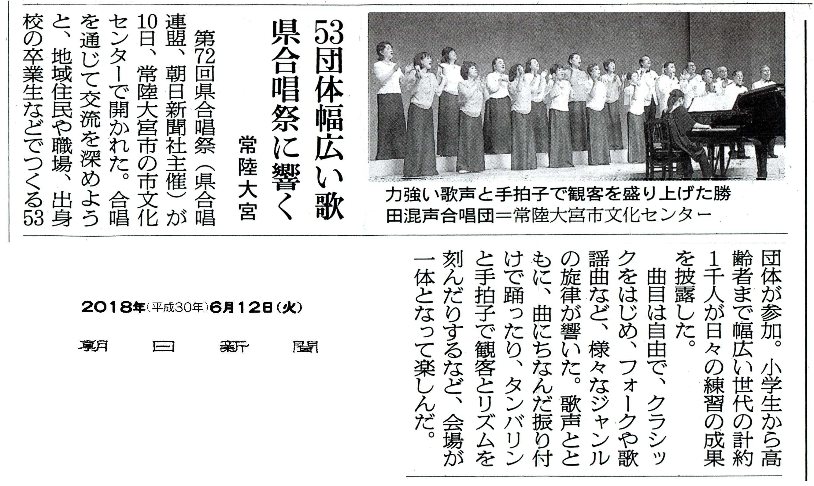 茨城県合唱祭での勝田混声紹介記事